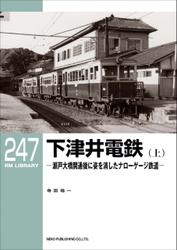 RM LIBRARY (アールエムライブラリー) 247 下津井電鉄(上)