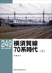 RM LIBRARY (アールエムライブラリー) 249 横須賀線70系時代(上)