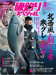 磯釣りスペシャル (2021年3月号)