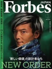 Forbes JAPAN(フォーブス ジャパン)  (2021年3月号)