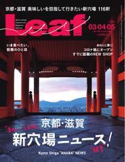 Leaf(リーフ) (3・4・5月合併号)