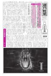 週刊粧業 (第3236号)