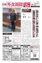 日本外食新聞 (2021/1/25号)
