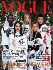 VOGUE JAPAN (ヴォーグ ジャパン)  (2021年3月号)
