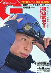 週刊Gallop(ギャロップ) (2021年1月31日号)