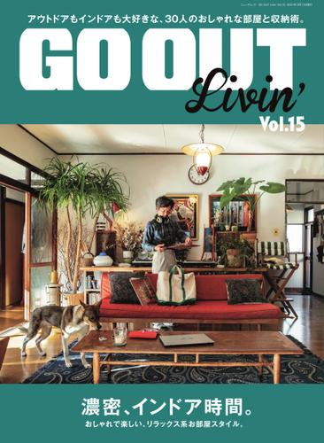 GO OUT特別編集 (GO OUT Livin' Vol.15)