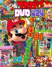 てれびげーむマガジン March  2021