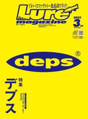 Lure magazine(ルアーマガジン) (2021年3月号)