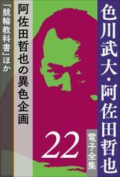 色川武大・阿佐田哲也 電子全集 22 阿佐田哲也の異色企画『競輪教科書』ほか