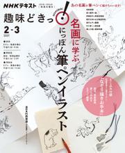 NHKテレビ 趣味どきっ!(水曜) (名画に学ぶ にっぽん 筆ペンイラスト2021年2月~3月)