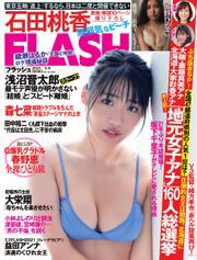 FLASH(フラッシュ) (2/9号)