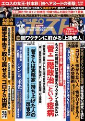 週刊ポスト (2021年2/5号)