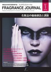 フレグランスジャーナル (FRAGRANCE JOURNAL) (No.487)
