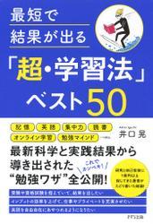 最短で結果が出る「超・学習法」ベスト50(きずな出版)