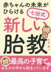 赤ちゃんの未来がひらける[七田式]新しい胎教