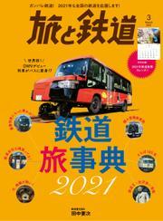 旅と鉄道 (2021年3月号)