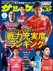 サッカーダイジェスト (2021年2/11号)