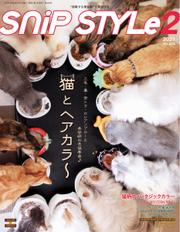 Snip Style(スニップスタイル) (2021年2月号)