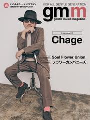 Gentle music magazine(ジェントルミュージックマガジン) (vol.59)