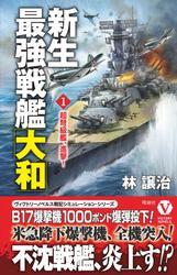 新生最強戦艦「大和」【1】超弩級艦、進撃!