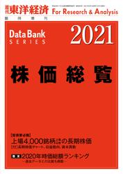 株価総覧 2021年版