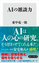 AIの雑談力