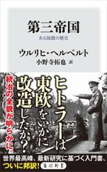 第三帝国 ある独裁の歴史