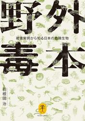 ヤマケイ文庫 野外毒本 被害実例から知る日本の危険生物