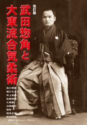 改訂版 武田惣角と大東流合気柔術