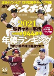 週刊ベースボール (2021年2/8号)