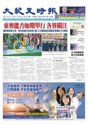 大紀元時報 中国語版 (1/27号)