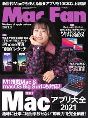 Mac Fan(マックファン) (2021年3月号)