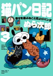 猫パン日記 幸せを運ぶねこと厄よびパンダ