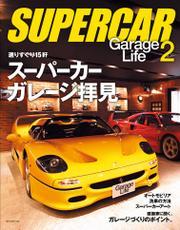 SUPERCAR GarageLife(スーパーカーガレージライフ) 2