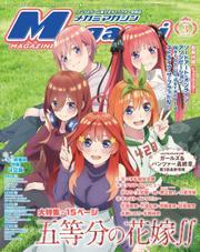 Megami Magazine(メガミマガジン) (2021年3月号)
