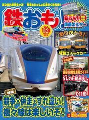 鉄おも 2021年 3月号 vol.158