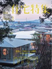 新建築住宅特集 (2021年2月号)