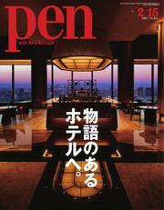 Pen(ペン) (2021/02/15号)