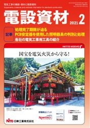 月刊電設資材 (2021年2月号)