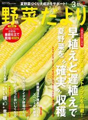 野菜だより (2021年3月号)
