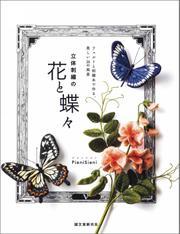 立体刺繍の花と蝶々