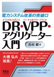 電力システム改革の突破口 ―DR・VPP・アグリゲーター入門―