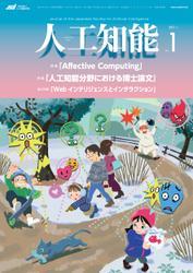 人工知能 Vol.36 No.1(2021年1月号)