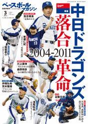 ベースボールマガジン (2021年別冊早春号)