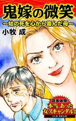 読者体験!本当にあった女のスキャンダル劇場Vol.3