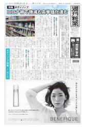 週刊粧業 (第3237号)