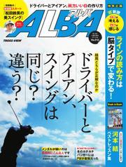 ALBA(アルバトロスビュー) (No.813)