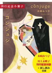 木崎みつ子『コンジュジ』刊行記念小冊子(試し読み付)