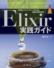 Elixir実践ガイド