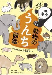 うんちくいっぱい 動物のうんち図鑑
